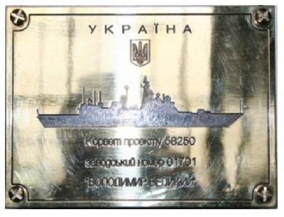 Ukrainian Navy to Hire Domestic Companies in Corvette Construction