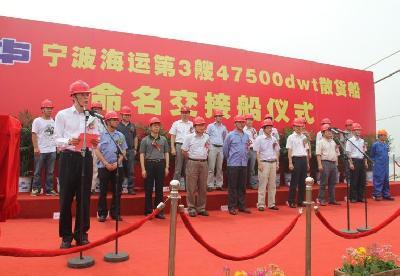 China: CIC Shipyard Delivers Bulk Carrier to Ningbo Marine