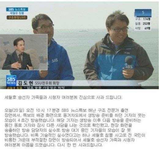 SBS apologizes for airing smiling reporters at the Sewol ferry site
