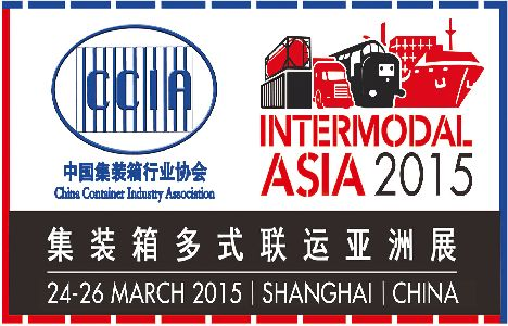 Intermodal Asia 2015 holds Shanghai expo and conference March 24-26