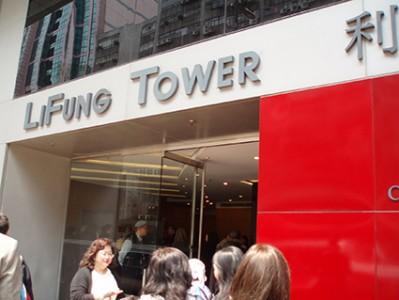 Li & Fung profit falls 12pc to US$539 million as revenues rise 1.4pc
