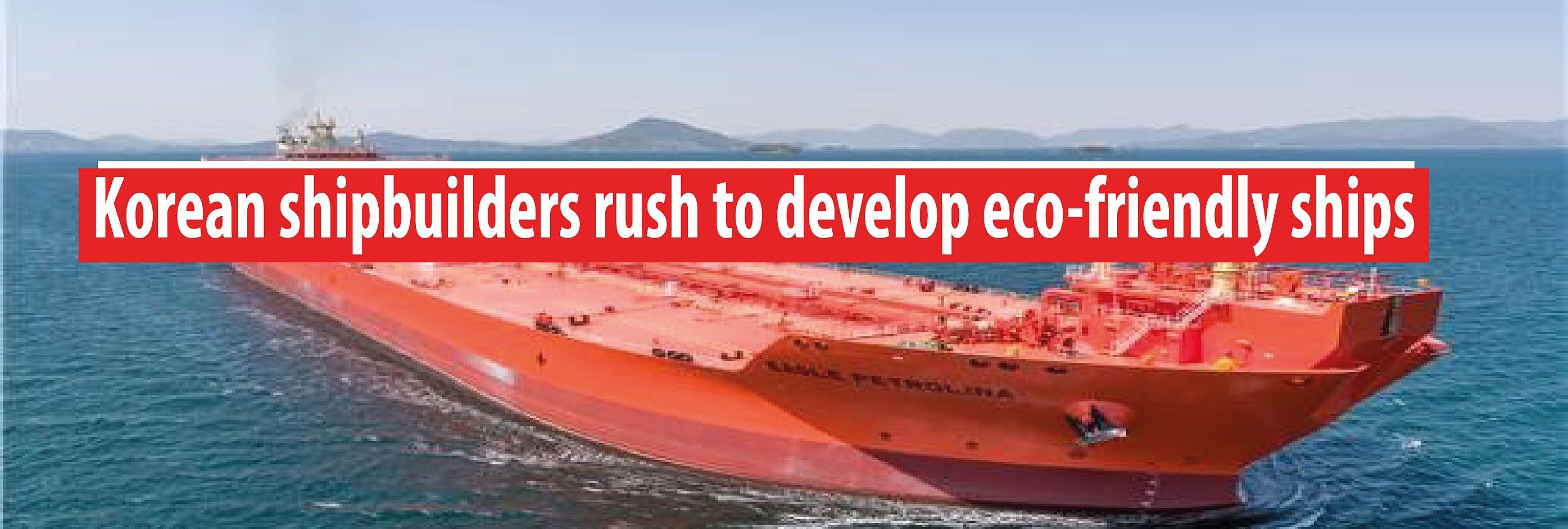 Korean shipbuilders rush to develop eco-friendly ships amid regulations!